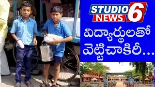 students turn child labour in Andhra Pradesh govt school..