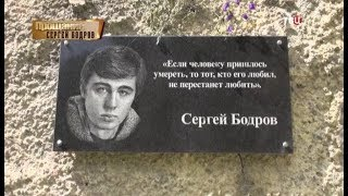 Сергей Бодров. Прощание