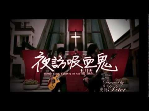 Mayday五月天[夜訪吸血鬼] HD MV官方完整版