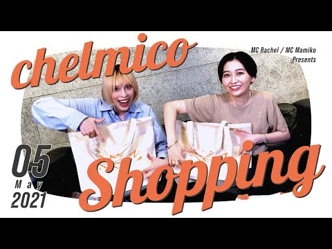 chelmico shopping 〜COZYグッズを紹介!〜