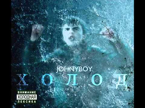 Johnyboy -  Метр за метром (2011).flv