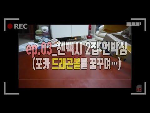 [실화:리얼자매_어덕행덕] ep03  첸백시 2집 언박싱 (+포카드래곤볼을 꿈꾸며) _엑소엘언니+아미동생