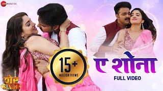 ए शोना A Shona - Full Video   शेर Singh   Pawan Singh   Priyanka Singh   New Bhojpuri Video Song