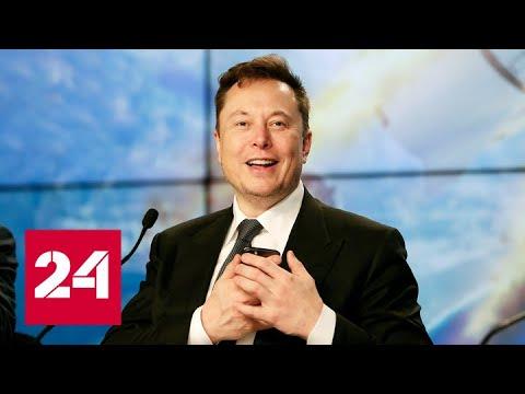 Илон Маск потерял 15 миллиардов и первое место в списке богачей - Россия 24 
