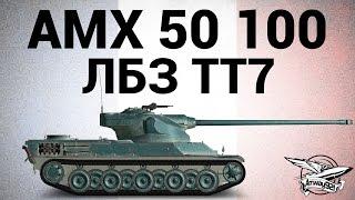 AMX 50 100 - ЛБЗ ТТ7 Всё под контролем