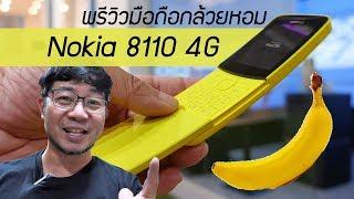 Preview   พรีวิว Nokia 8110 4G มือถือกล้วยหอม ตำนานแห่งฝาสไลด์ [droidsans]