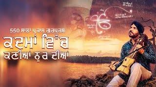 Kadma Vich Kaniya Noor Diyan – Kanth Kaler