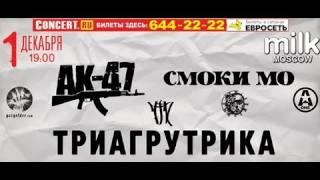 Триагрутрика - Приглашение (Москва, Milk - 1 Декабря)