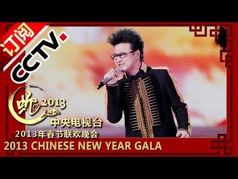 2013 央视春节联欢晚会 歌曲 《我爱你中国》汪峰| CCTV春晚