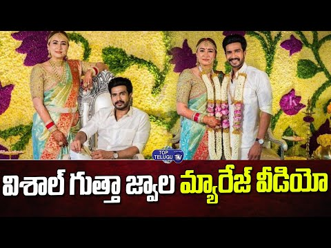 Gutta Jwala marriage exclusive video, wedding moments
