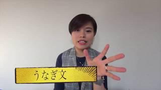Clip 45 - Tiếng Nhật là cái quái gì thế - Dương Linh
