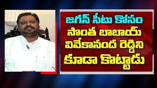 Harsha Kumar tells about the conflict between Jagan and Vi..