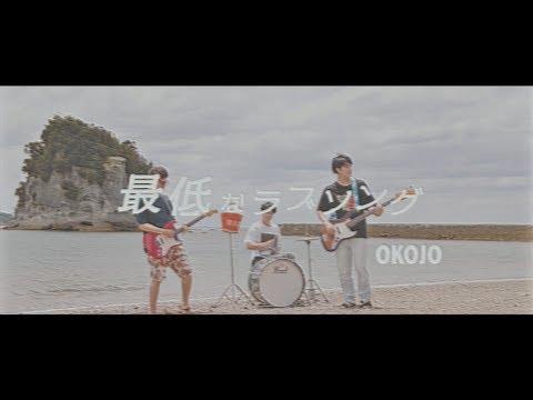 OKOJO「最低なラブソング」Music Video