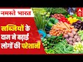 After fuel, vegetable prices soar in India | Ground Report