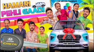 HAMARI PEHLI GAADI || MIDDLE CLASS FAMILY || THE SHIVAM