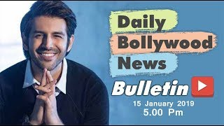 Latest Hindi Entertainment News From Bollywood | Kartik Aaryan | 15 January 2019 | 5:00 PM