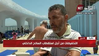 فندق الرياض يعرض تخفيضات ب 50 بالمئة بمناسبة مو ...