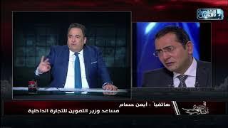 مساعد وزير التموين: احتياطات السلع تكفينا لإدارة الأزمة إلى ما ...