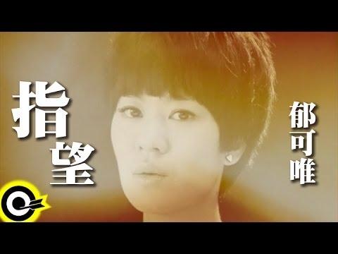 郁可唯-指望 (官方完整版MV)