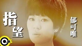 郁可唯 Yisa Yu【指望】台視、三立偶像劇「犀利人妻」插曲 Official Music Video