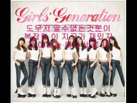 SNSD 소녀시대 - 힘내! ( Way To Go ) CD quality audio with lyrics