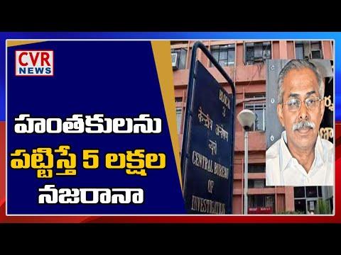 CBI announces Rs 5 lakh for sharing information regarding YS Vivekananda Reddy