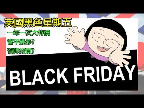 [移民英國小鎮生活點滴-資訊站] 英國黑色星期五 Black Friday 一年一度大特價