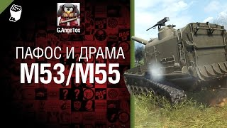 Пафос и драма: бой на M53/M55 - от G. Ange1os [World of Tanks]