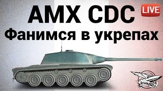AMX Chasseur de chars - Фанимся с кланом в укрепах