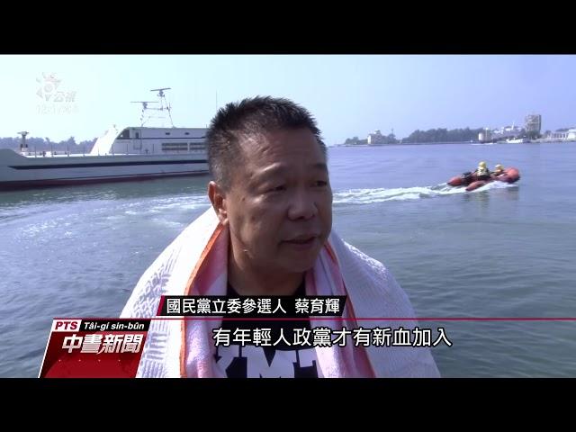 藍營立委參選人蔡育輝批不分區名單 今跳海抗議