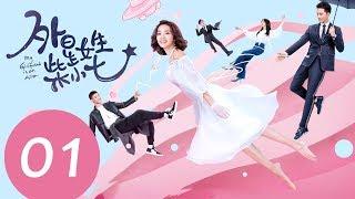 ENG SUB《My Girlfriend is an Alien》EP01——Starring: Hsu Thassapak, Wan Peng, Ashin Shu