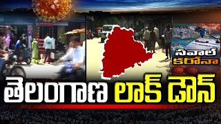 ABN Ground report on lockdown in Telangana..