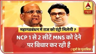 Raj Thackeray's MNS likely to join Cong-NCP alliance in Ma..