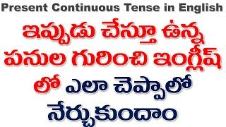 present continuous tense   spoken english through telugu   english grammar through telugu