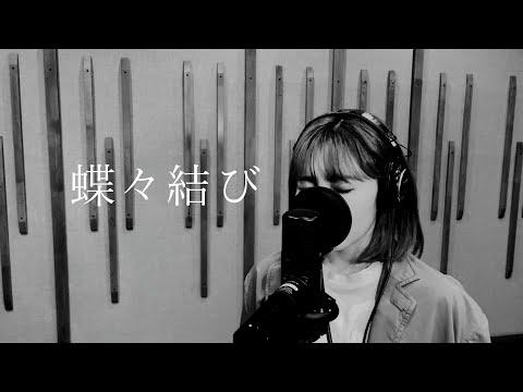 伶 『蝶々結び』(カバー)