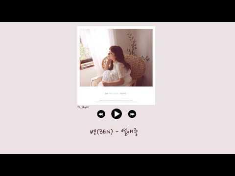 [韓繁中字] Ben(벤) - 熱戀中(열애중 / Love, ing )