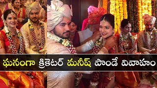 Cricketer Manish Pandey married to actress Ashritha Shetty..