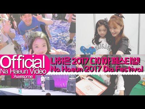 나하은 (Na Haeun) - 2017 다이아 페스티벌 브이로그 (2017 DIA FESTIVAL VLOG)