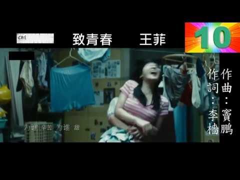 Chiη TV Asia 華語榜 (2013/5/11 - 2013/5/17)