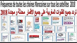 Fréquences toutes chaines Marocaines 2018 - ترددات جميع القنوات ...