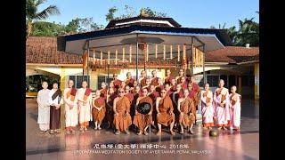 馬來西亞尼樂塔禪修中心短期出家小沙彌生活營NIRODHĀRĀMA MEDITATION CENTRE NOVITIATE PROGRAMME 2018