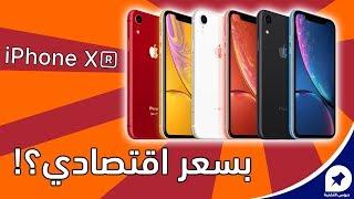 آيفون XR رسميا - iPhone XR: أخيرًا آيفون بسعر اقتصادي! | ماذا سيقدم لك؟
