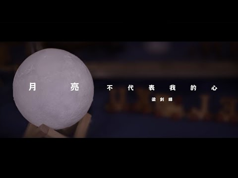 梁釗峰 Leung Chiu Fung - 月亮不代表我的心 (Official MV)