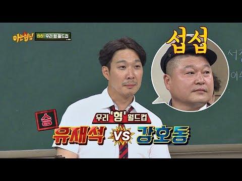 결국 유재석(Yoo Jae-suk ) 선택한 하하(Haha)에 강호동(kang ho dong)