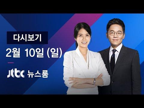 2019년 2월 10일 (일) 뉴스룸 다시보기 - 2차 북·미 회담 전…