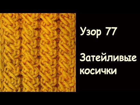 Затейливые косички Узор вязания спицами 77