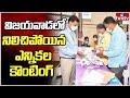 నిడమనూరు లో నిలిచిపోయిన ఎన్నికల కౌంటింగ్ | Vijayawada | hmtv