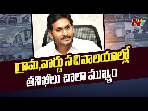 CM YS Jagan addresses in video conference on Spandana program with collectors and SPs