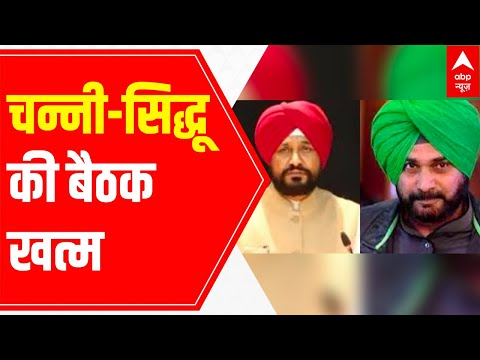 Punjab Congress CM Channi & Sidhu's meeting conclude; will the matter be solved?