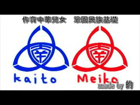 KAITO + MEIKO 台南女中校歌
